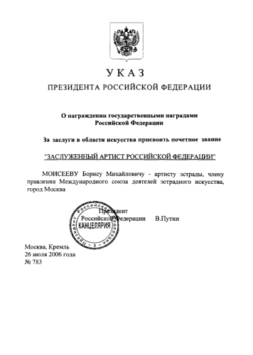 Указом Президента Российской Федерации Владимира Путина от 26.07.2006 N 783 Борис Моисеев удостоен звания Заслуженного артиста России.