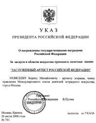 Президент Владимир Путин указ 783 26.07.2006 о присвоении звания заслуженный артист Борис Моисеев