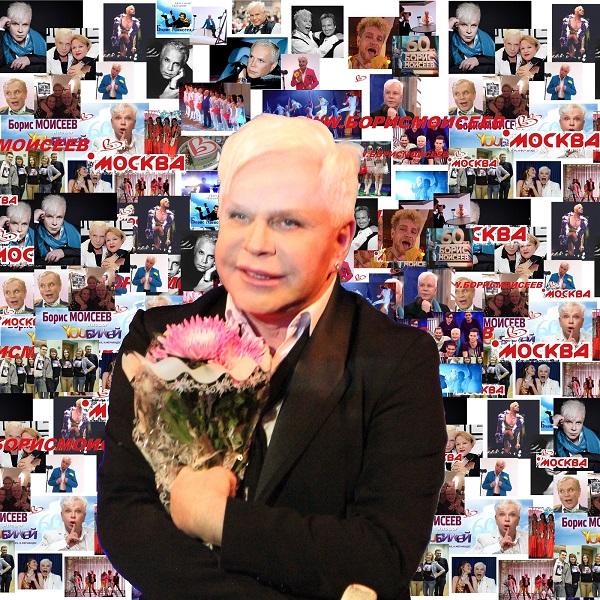 Борис Моисеев официальный сайт фан-клуб поклонников