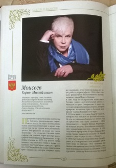 """Борис Моисеев. Альманах """"Персона России"""""""