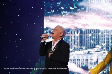 Борис Моисеев Санкт-Петербург БКЗ Октябрьский 02.04.2015 альбом 1 (92)