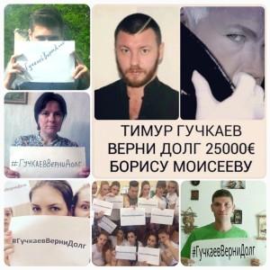 Тимур Гучкаев долг Борис Моисеев ждет