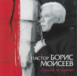 boris-moiseev-cd