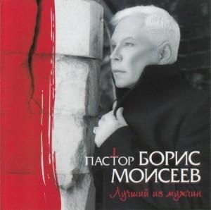 boris-moiseev-cd