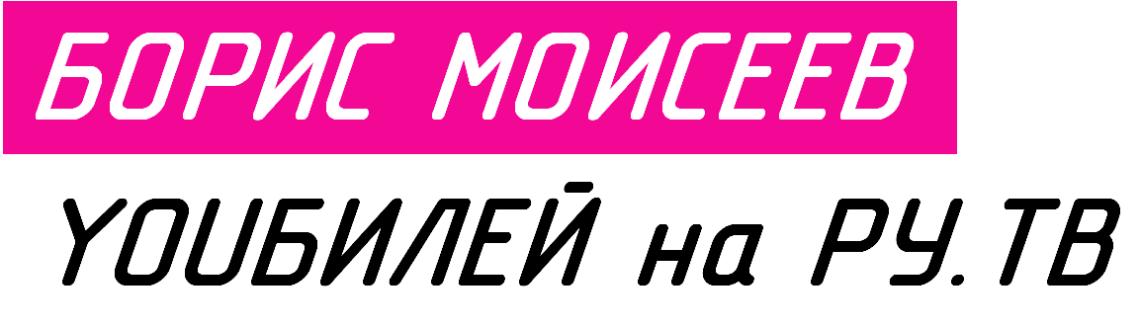 boris-moiseev-youbiley-na-rutv